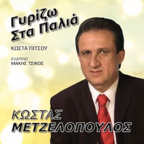 ΓΥΡΙΖΩ ΣΤΑ ΠΑΛΙΑ CD