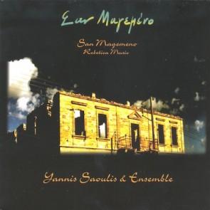 ΣΑΝ ΜΑΓΕΜΕΝΟ CD