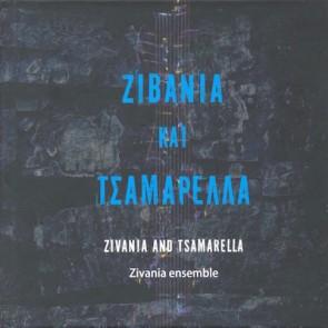 ΖΙΒΑΝΙΑ ΚΑΙ ΤΣΑΜΑΡΕΛΛΑ 2CD