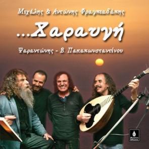 ΧΑΡΑΥΓΗ CD