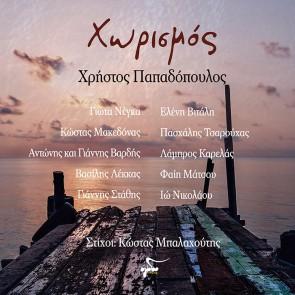 ΧΩΡΙΣΜΟΣ CD