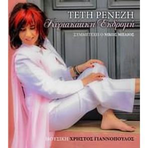 ΚΥΡΙΑΚΑΤΙΚΗ ΕΚΔΡΟΜΗ CD