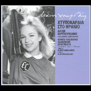 ΧΤΥΠΟΚΑΡΔΙΑ ΣΤΟ ΘΡΑΝΙΟ CD