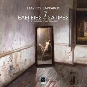 ΕΦΤΑ ΕΛΕΓΕΙΕΣ ΚΑΙ ΣΑΤΙΡΕΣ CD