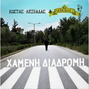 ΧΑΜΕΝΗ ΔΙΑΔΡΟΜΗ CD