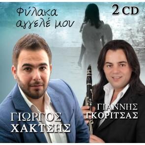 ΦΥΛΑΚΑ ΑΓΓΕΛΕ ΜΟΥ 2CD