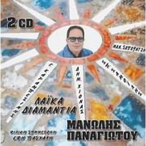 ΛΑΪΚΑ ΔΙΑΜΑΝΤΙΑ 2CD