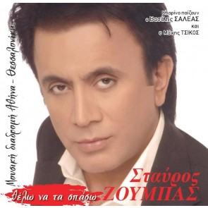ΘΕΛΩ ΝΑ ΤΑ ΣΠΑΣΩ CD