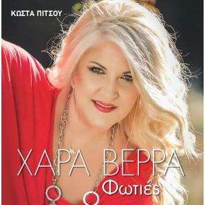ΦΩΤΙΕΣ CD