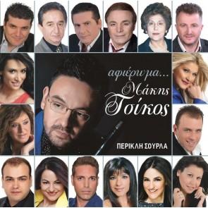 ΑΦΙΕΡΩΜΑ ΜΑΚΗΣ ΤΣΙΚΟΣ CD