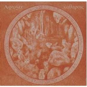 KATARSIS: LIVE IN ATHENS LP LTD
