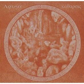 KATARSIS: LIVE IN ATHENS CD Ltd. Brownish Orange Cover