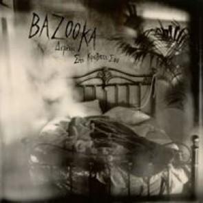 ΔΕΜΕΝΟΣ ΣΤΟ ΚΡΕΒΑΤΙ ΣΟΥ / STAY AWAY FROM BED 7'' Vinyl Grey Colo