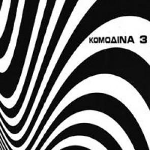 ΚΟΜΟΔΙΝΑ 3 LP
