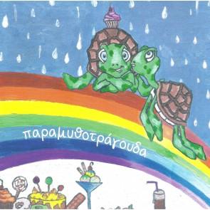 ΠΑΡΑΜΥΘΟΤΡΑΓΟΥΔΑ CD