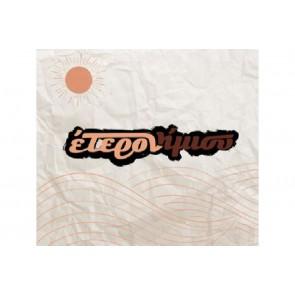 ΕΤΕΡΟΝ ΗΜΙΣΥ OST CD