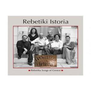 ΡΕΜΠΕΤΙΚΗ ΙΣΤΟΡΙΑ CD