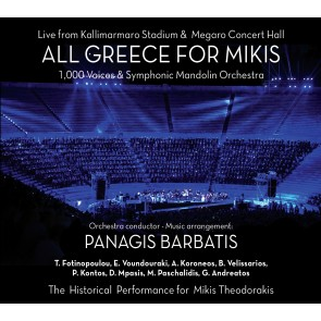 ALL GREECE FOR MIKIS 2CD