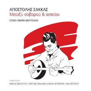 ΜΕΤΑΞΥ ΣΟΒΑΡΟΥ ΚΑΙ ΑΣΤΕΙΟΥ CD