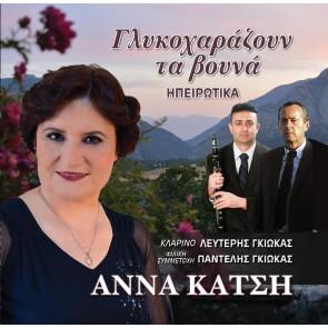 ΓΛΥΚΟΧΑΡΑΖΟΥΝ ΤΑ ΒΟΥΝΑ CD