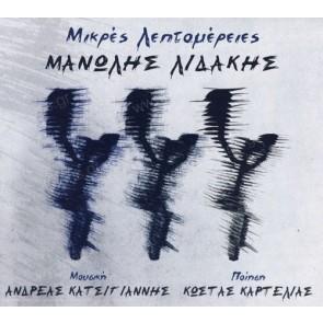 ΜΙΚΡΕΣ ΛΕΠΤΟΜΕΡΕΙΕΣ CD
