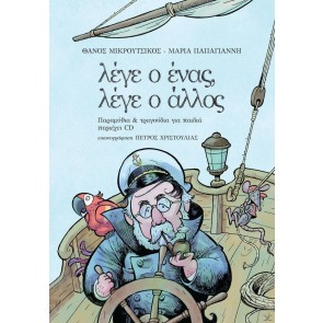 ΛΕΓΕ Ο ΕΝΑΣ ΛΕΓΕ Ο ΑΛΛΟΣ BOOK + CD