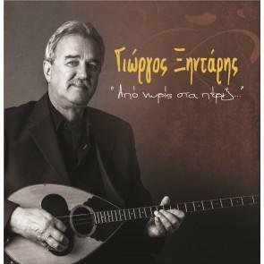 ΑΠΟ ΝΩΡΙΣ ΣΤΑ ΠΕΡΙΞ CD