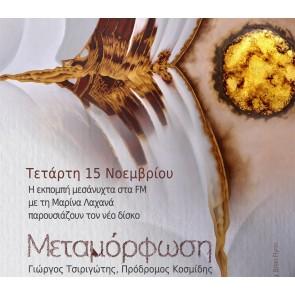 ΜΕΤΑΜΟΡΦΩΣΗ CD
