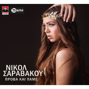 ΠΡΟΒΑ ΚΑΙ ΠΑΜΕ CD