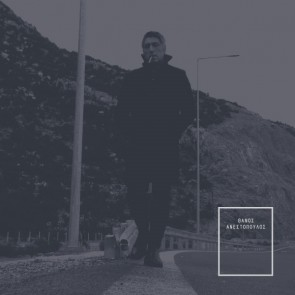 ΘΑΝΟΣ ΑΝΕΣΤΟΠΟΥΛΟΣ LP+DOWNLOAD CARD