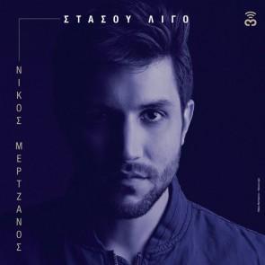 ΣΤΑΣΟΥ ΛΙΓΟ (CD)