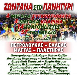 ΖΩΝΤΑΝΑ ΣΤΟ ΠΑΝΗΓΥΡΙ 2CD
