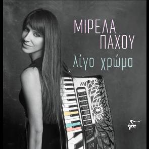 ΛΙΓΟ ΧΡΩΜΑ CD