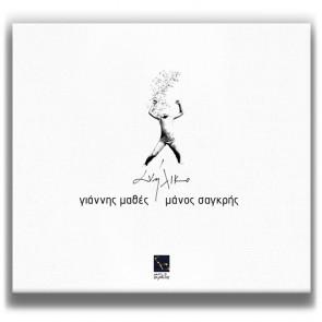 ΑΝΗΛΙΚΟ CD