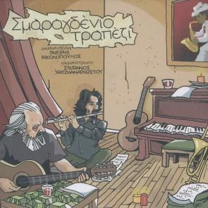 ΣΜΑΡΑΓΔΕΝΙΟ ΤΡΑΠΕΖΙ CD