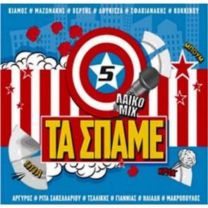 ΤΑ ΣΠΑΜΕ VOL.5 (CD)