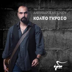 ΚΟΛΠΟ ΓΚΡΟΣΟ CD