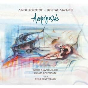 ΑΝΕΜΟΓΙΑΛΟΣ CD