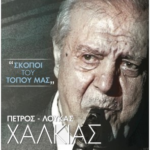 ΣΚΟΠΟΙ ΤΟΥ ΤΟΠΟΥ ΜΑΣ CD