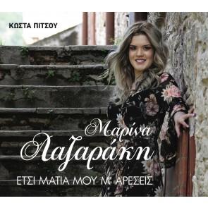 ΕΤΣΙ ΜΑΤΙΑ ΜΟΥ Μ' ΑΡΕΣΕΙΣ 2CD