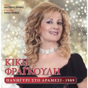 ΠΑΝΗΓΥΡΙ ΣΤΟ ΔΡΑΜΕΣΙ CD