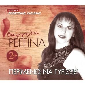 ΠΕΡΙΜΕΝΩ ΝΑ ΓΥΡΙΣΕΙΣ 2CD