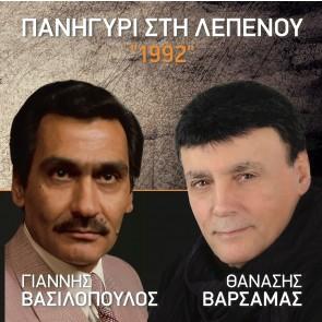 ΠΑΝΗΓΥΡΙ ΣΤΗ ΛΕΠΕΝΟΥ 2CD