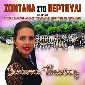 ΖΩΝΤΑΝΑ ΣΤΟ ΠΕΡΤΟΥΛΙ 2CD