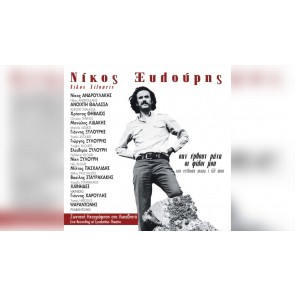 ΣΑΝ ΕΡΘΟΥΝ ΜΑΝΑ ΟΙ ΦΙΛΟΙ ΜΟΥ (CD)