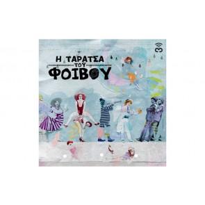Η ΤΑΡΑΤΣΑ ΤΟΥ ΦΟΙΒΟΥ(CD)