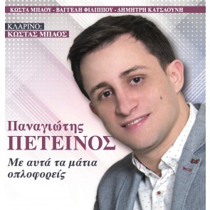 ΜΕ ΑΥΤΑ ΤΑ ΜΑΤΙΑ ΟΠΛΟΦΟΡΕΙΣ 2CD