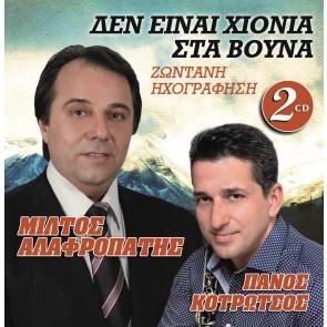 ΔΕΝ ΕΙΝΑΙ ΧΙΟΝΙΑ ΣΤΑ ΒΟΥΝΑ 2CD