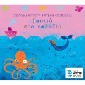 ΒΟΥΤΙΑ ΣΤΟ ΓΑΛΑΖΙΟ CD