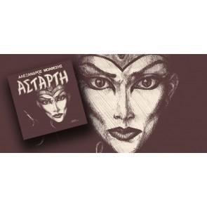 ΑΛΕΞΑΝΔΡΟΣ ΜΟΛΦΕΣΗΣ ΜΕ ΑΣΤΑΡΤΗ LP+CD